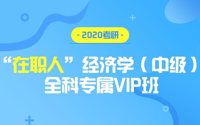 """【中公考研网校】2020考研""""在职人""""经济学(中级)全科专属VIP班"""