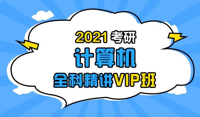 【中公考研网校】2021考研计算机全科精讲VIP班