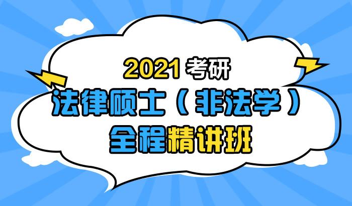 【中公考研网校】2021考研法律硕士(非法学)全程精讲班