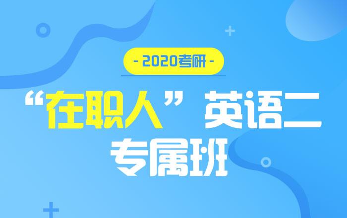 """【中公考研网校】2020考研""""在职人""""英语二(单科专属班)"""