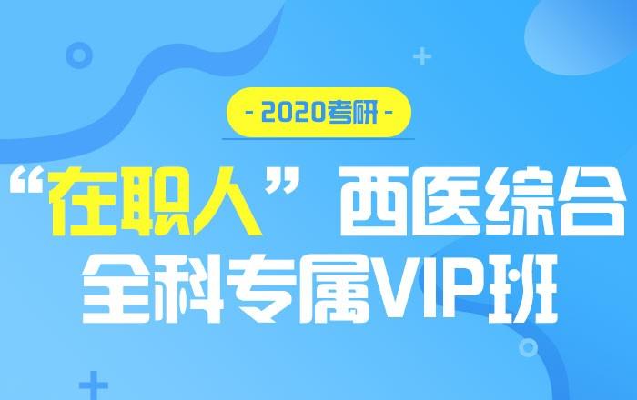"""【中公考研网校】2020考研""""在职人""""西医综合全科专属VIP班"""