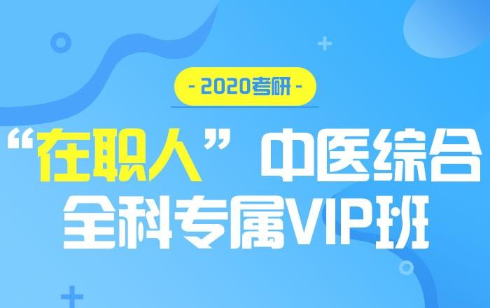 """【中公考研网校】2020考研""""在职人""""中医综合全科专属VIP班"""