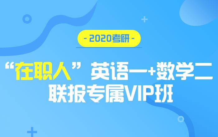 【中公考研网校】2020考研英语一+数学二(联报专属VIP班)