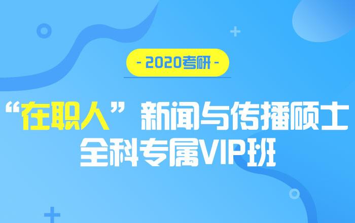 """【中公考研网校】2020考研""""在职人""""新闻与传播硕士(全科专属VIP班)"""
