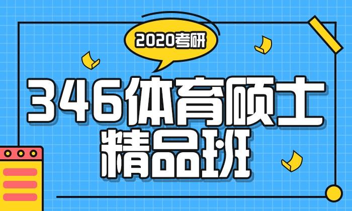 【中公考研网校】2020考研346体育硕士精品班