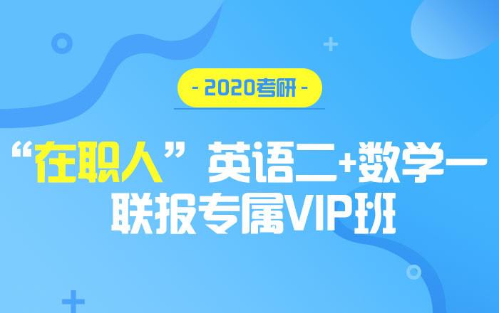 【中公考研网校】2020考研英语二+数学一(联报专属VIP班)