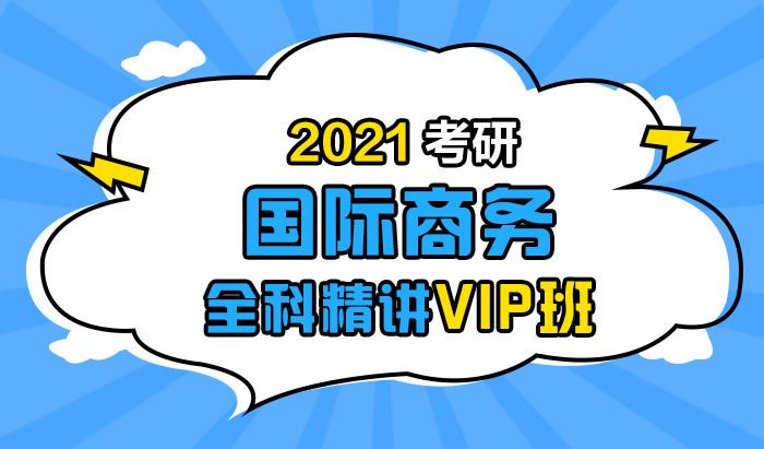 【中公考研网校】2021考研国际商务(全科精讲VIP班)