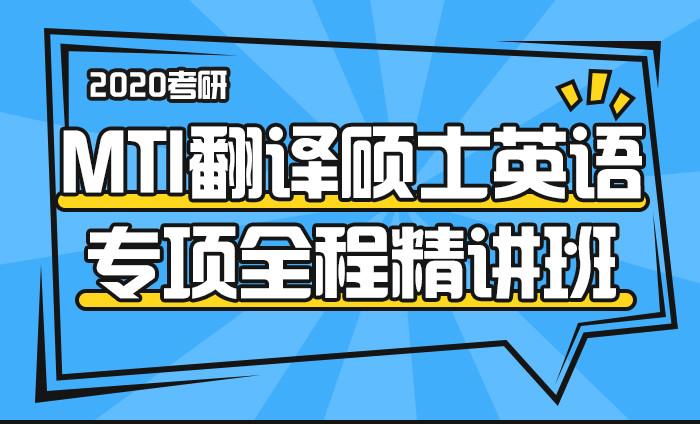 【中公考研网校】2020考研MTI翻译硕士英语专项(全程精讲班)