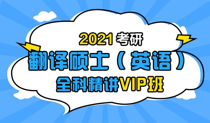 【中公考研网校】2021考研翻译硕士(英语)全科精讲VIP班