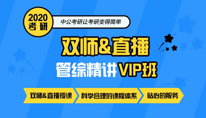 【中公考研网校】2020考研双师&直播管理类联考综合(精讲VIP班)