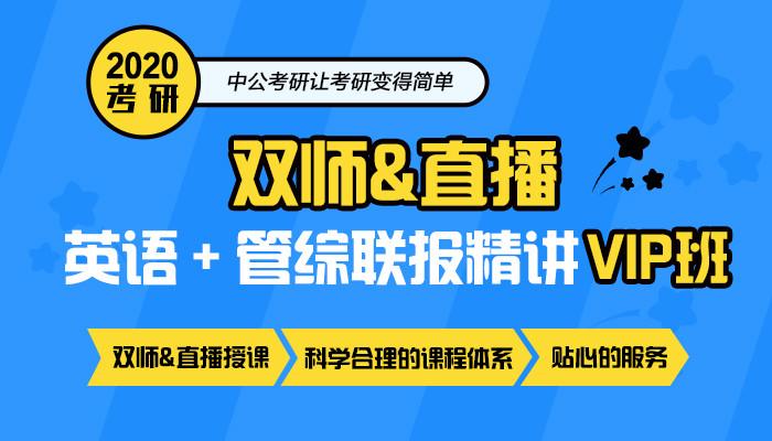 【中公考研网校】2020考研双师&直播英语+管综(联报精讲VIP班)