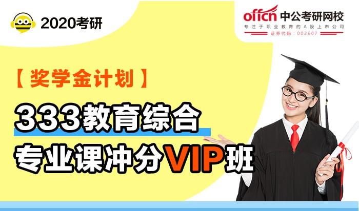 【中公考研网校】【奖学金计划】333教育综合专业课冲分VIP班