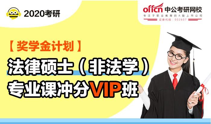 【中公考研网校】【奖学金计划】法律硕士(非法学)专业课冲分VIP班