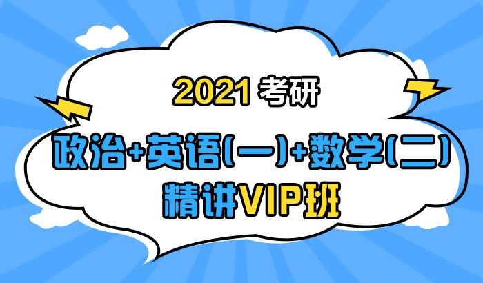 【中公考研网校】2021考研政治+英语(一)+数学(二)联报精讲VIP班