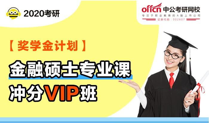 【中公考研网校】【奖学金计划】金融硕士专业课(冲分VIP班)