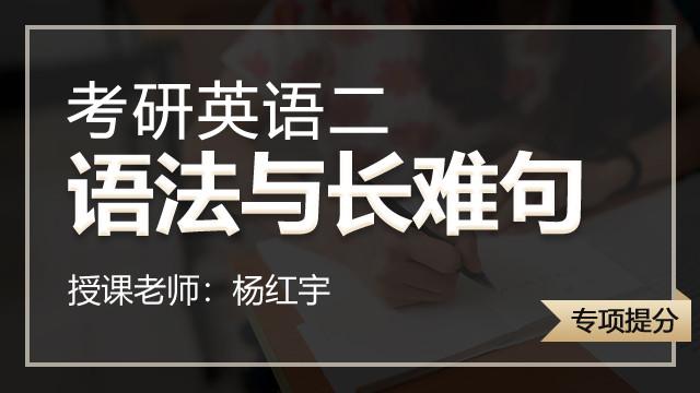 【都学课堂】考研英语二语法与长难句