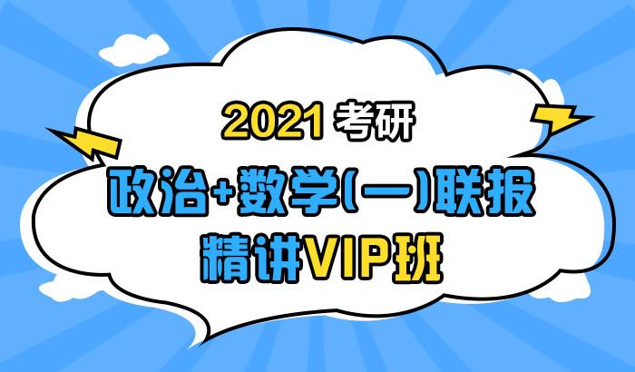 【中公考研网校】2021考研政治+数学(一)联报精讲VIP班