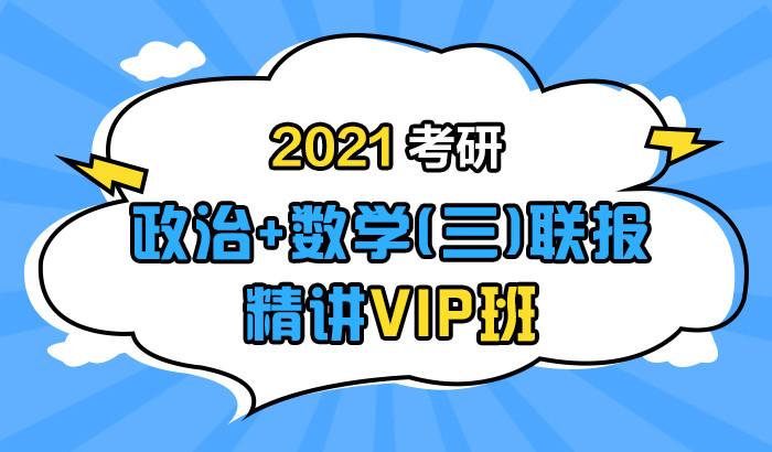 【中公考研网校】2021考研政治+数学(三)联报精讲VIP班