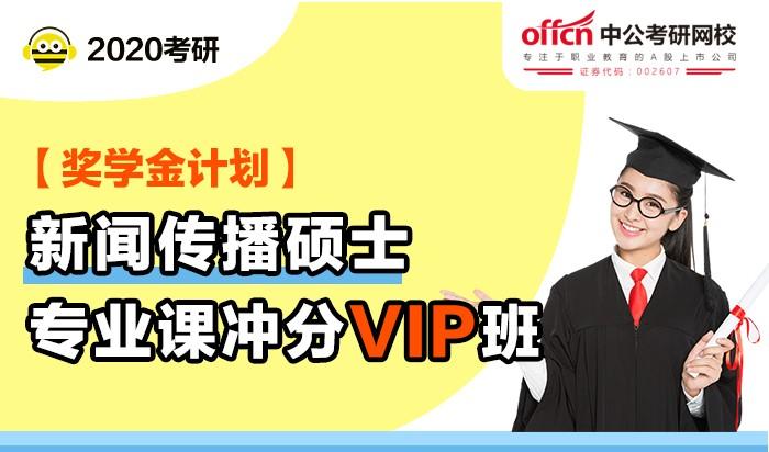 【中公考研网校】【奖学金计划】新闻传播硕士专业课冲分VIP班