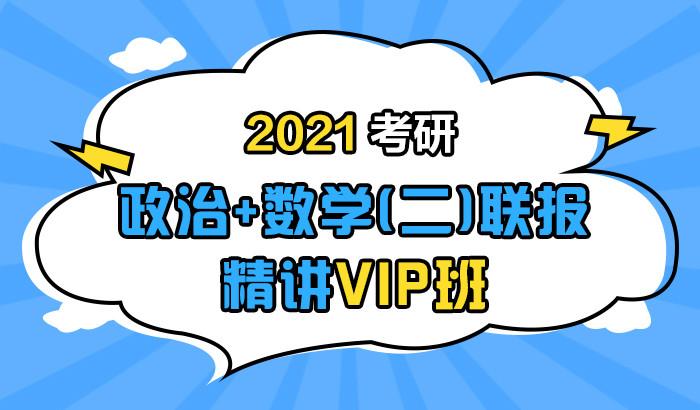 【中公考研网校】2021考研政治+数学(二)联报精讲VIP班