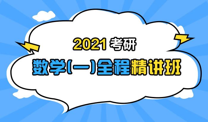 【中公考研网校】2021考研数学(一)全程精讲班