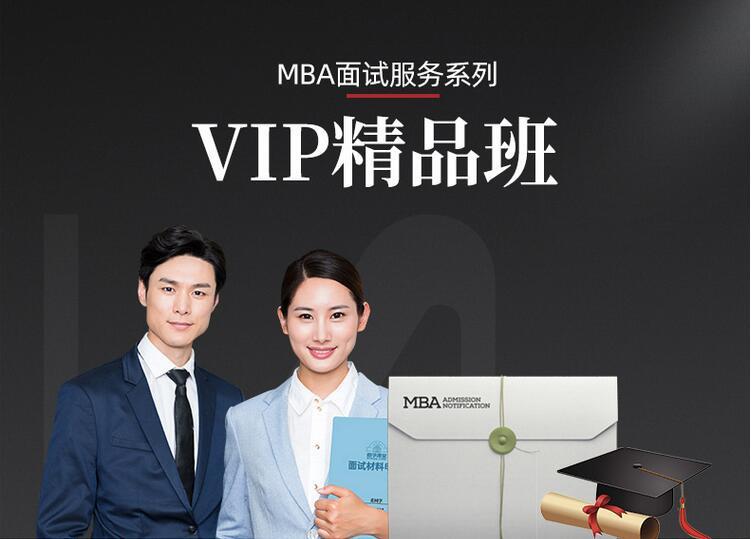 【都学课堂】MBA面试VIP服务精品班