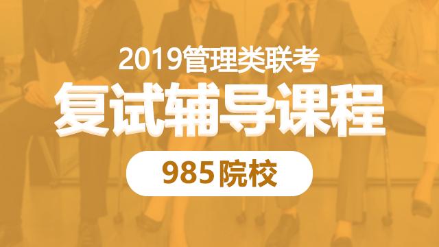 【都学课堂】管理类联考复试辅导课程(985院校)