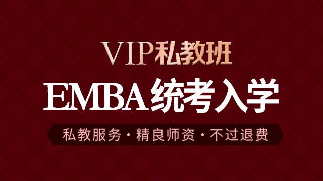 【都学课堂】EMBA统考入学VIP私教班