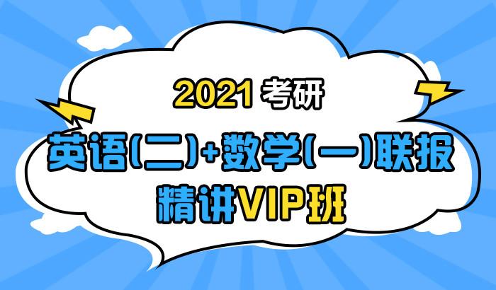 【中公考研网校】2021考研英语(二)+数学(一)联报精讲VIP班
