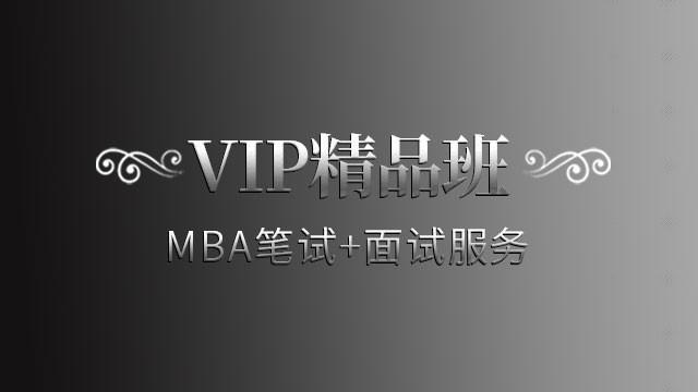 【都学课堂】MBA笔试+面试服务(VIP精品班)