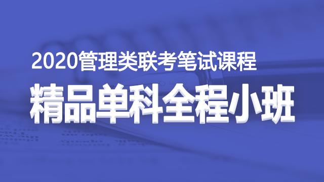 【都学课堂】管理类联考(精品单科全程班)