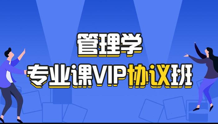 【中公考研网校】2020考研管理学专业课(VIP协议班)