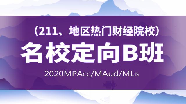 【都学课堂】2020财经类名校定向B班