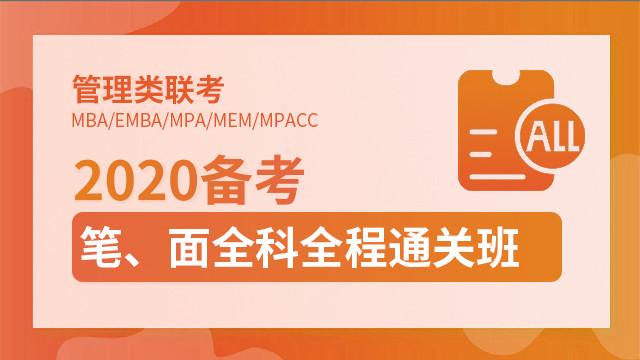 【都学课堂】2020管理类联考全科全程通关班(非签约)