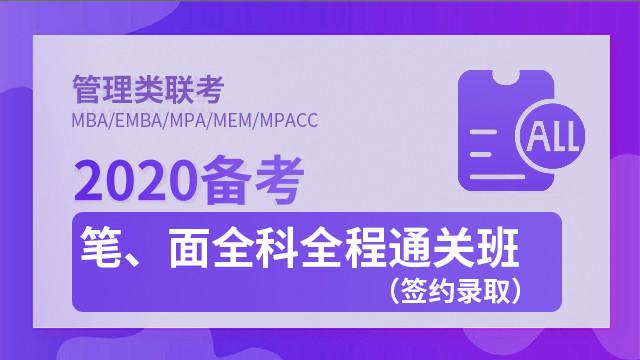 【都学课堂】2020管理类联考全科全程通关班(签约录取班)