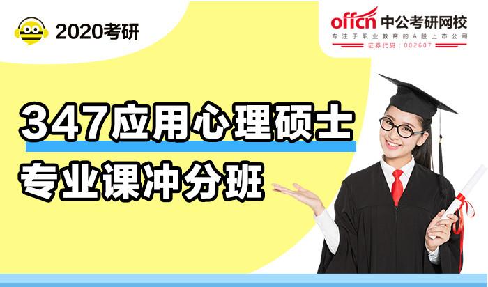 【中公考研网校】2020考研应用心理硕士专业课(冲分班)