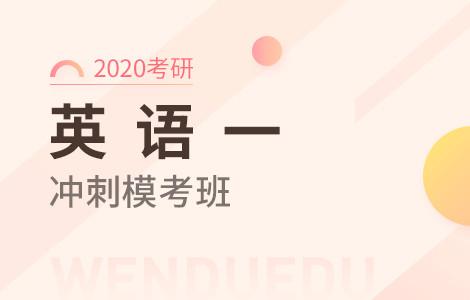 【文都网校】2020考研(英语一)冲刺模考班