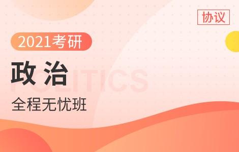 【文都网校】2021考研(政治)全程无忧班
