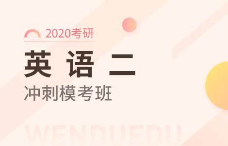 【文都网校】2020考研(英语二)冲刺模考班
