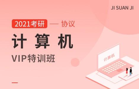 【文都网校】2021考研(计算机)VIP协议特训班