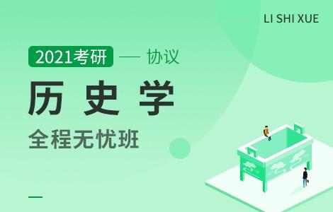 【文都网校】2021考研(历史学)全程无忧协议班