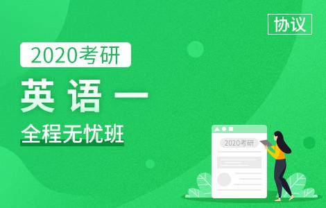 【文都网校】2020考研(英语一)全程协议无忧班