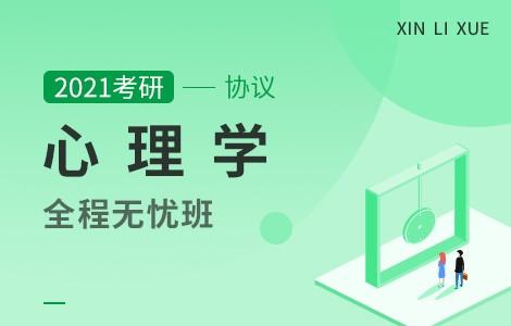 【文都网校】2021考研(心理学)全程无忧协议班