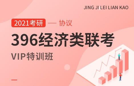 【文都网校】2021考研(396经济类联考)VIP协议特训班