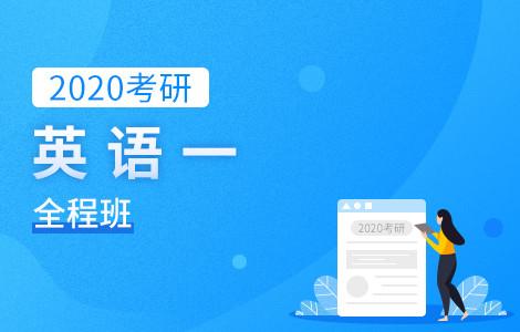 【文都网校】2020考研(英语一)全程班