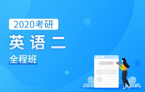 【文都网校】2020考研(英语二)全程班