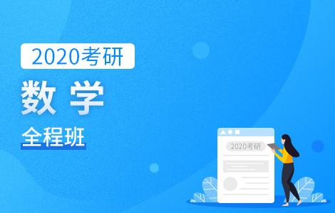 【文都网校】2020考研(数学)全程1班