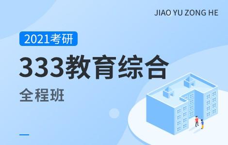 【文都网校】2021考研(教育硕士333)全程班