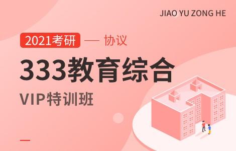 【文都网校】2021考研(教育硕士333)VIP协议特训班