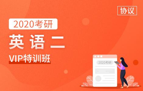 【文都网校】2020考研(英语二)VIP特训班